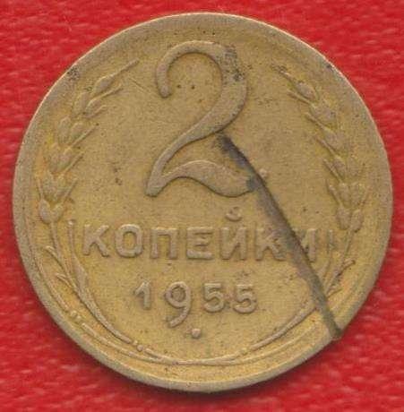 СССР 2 копейки 1955 г.