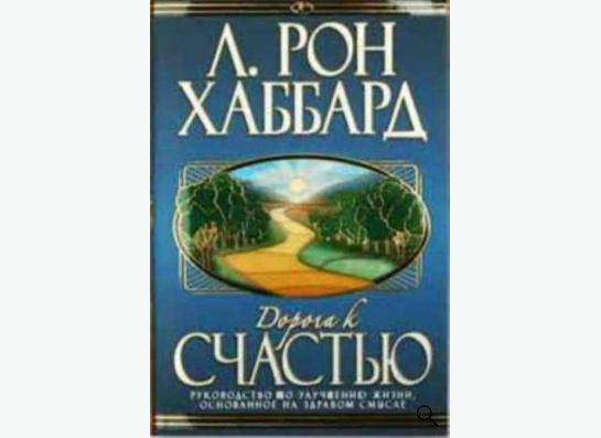 Дорога к счастью. Автор Л. Рон Хаббард