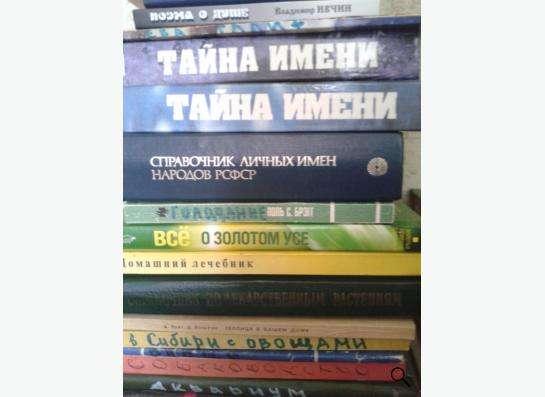 Книги советских времён