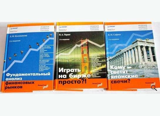 набор книг по Форексу в Новосибирске фото 5