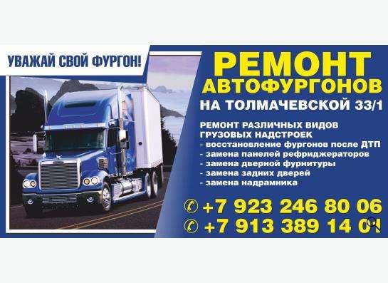 Ремонт автофургонов, фургонов (будок)
