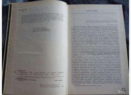 Оноре де Бальзак - Избранное в Кандалакше фото 4