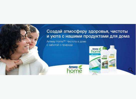 Товары AMWAY в Томске