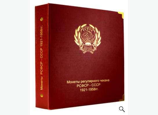 Альбомы для монет, банкнот, значков в Владивостоке фото 9