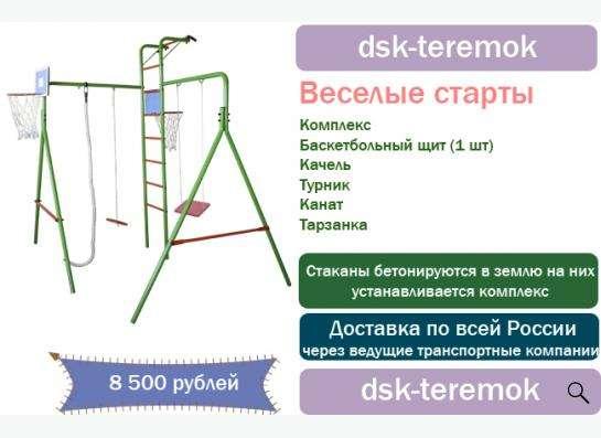 Спортивный комплекс ДСК Теремок в Нижнем Новгороде