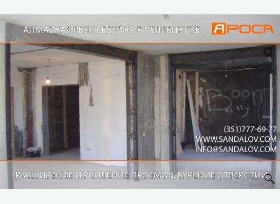 Алмазная резка, расширение и усиление проемов в Челябинске фото 11