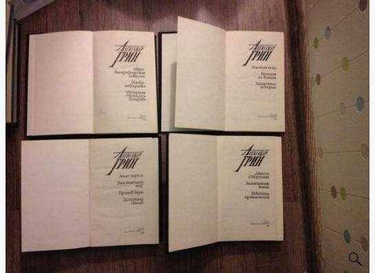 4 тома, Александр Грин