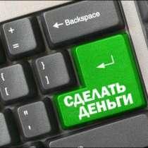 Дополнительный доход. Работа на дому, в Иркутске