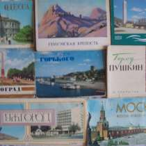 Открытки в пачках, в Новосибирске