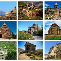 Классический 7 дневный тур в Армению, в г.Ереван