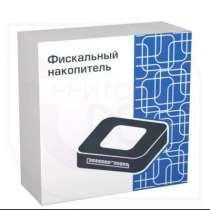 Фискальный накопитель ФН-1.1, в Москве