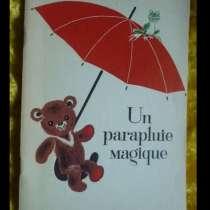 Книга для чтения на французском языке в 5-6 клапссах школы, в Москве