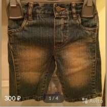 Детские джинсы Mothercare 3-6 месяцев, в Москве