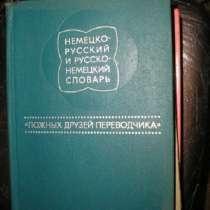 """Немецко-русский и русско-немецкий словарь """"ложных друзей пер, в Калуге"""