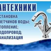 Сантехники 24 часа, в Краснодаре
