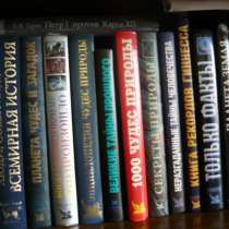 Книги Ридерз Дайджест, в Нижнем Новгороде