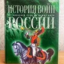 Книга: «История Войн России», в Пятигорске