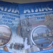 Атласы по истории, в Нижнем Новгороде
