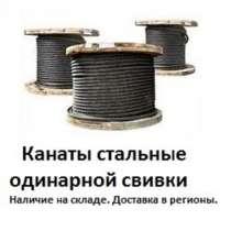 Стальные канаты одинарной свивки, в Перми
