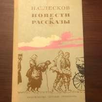 Н. С. Лесков. Повести и рассказы. 1985 г. РЕТРО, в г.Москва