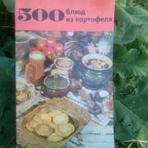 Ретро книга, с уникальными рецептами, 7,0 руб, в г.Минск