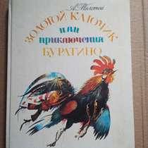 Сказка Золотой ключик, или Приключения Буратино, в Москве