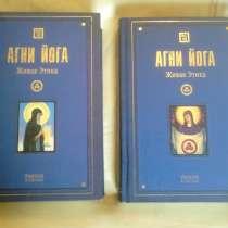 Агни Йога (Живая этика) 2 тома, в Кемерове