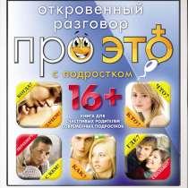 Откровенный разговор про «ЭТО» с подростком.Кащенко,Котенёва, в г.Москва