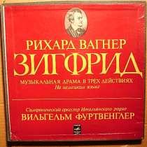 Пластинка Richard Wagner, Wilhelm Furtwängler – Зигфрид, в Санкт-Петербурге