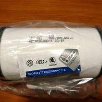 Фильтр АКПП VAG DSG 6,7. Audi, Skoda, VW, в г.Екатеринбург