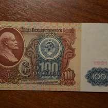 100 рублей 1991 года, вариант 1, в Вологде