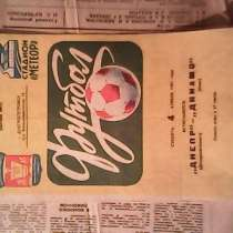 Продам программку Днепр - Динамо К-1981, в г.Херсон