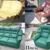 Перетяжка и ремонт мягкой мебели, кресла-мешки, в Барнауле