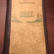 Петр Первый. Толстой А. Н. Антикварная книга 1947 г, в г.Москва