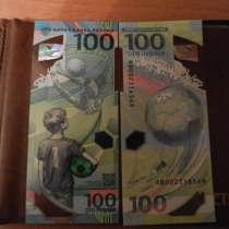 Банкнота 100 рублей футбол 2018г, в Москве