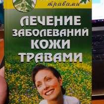 Лечение заболеваний кожи травами. Новая книга. 2005 год, в Ейске