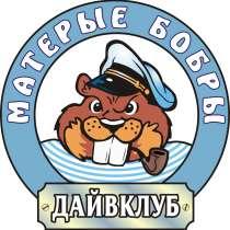 Подводная экскурсия в Голубой бухте г. Севастополь, в Севастополе