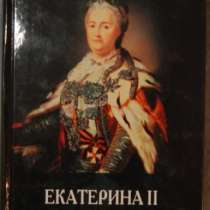 Екатерина 2-я, в Новосибирске
