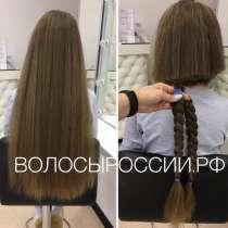 Купим ваши волосы дорого! Екатеринбург, в Екатеринбурге