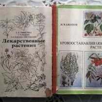 Продам две книги лекарственные растения, в г.Усть-Каменогорск