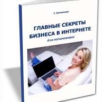 """Книга """"Главные секреты бизнеса в интернете для начинающих"""", в Ульяновске"""
