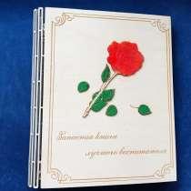 Записная книга-блокнот, в Ярославле