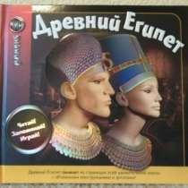 Древний Египет (Мир знаний). Роберт Коуп, в г.Москва
