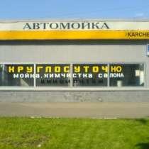 Автомойщик, в г.Москва