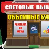 Реклама, наклейки на стекло, сетку заднего стекла авто, в г.Ташкент