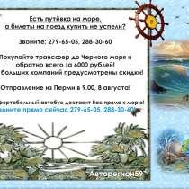 Трансфер на море, в г.Пермь