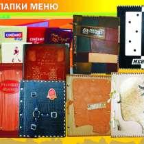Папки меню для кафе и ресторанов, в г.Алматы