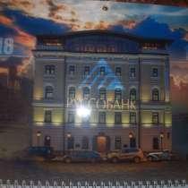 Настенный календарь РУССОБАНК-2018, в Москве
