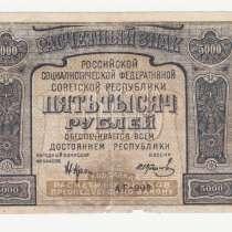5000 рублей -1921 год- Колосов АГ-008 ОШИБКА (1), в Перми