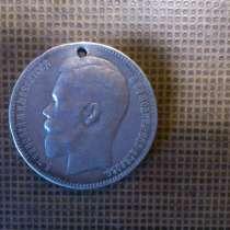 1 рубль серебром 1898 год А. Г. Николай II, в Москве